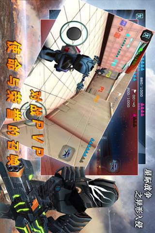 星际战争决战版游戏截图