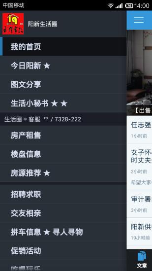 阳新生活圈|玩生活App免費|玩APPs