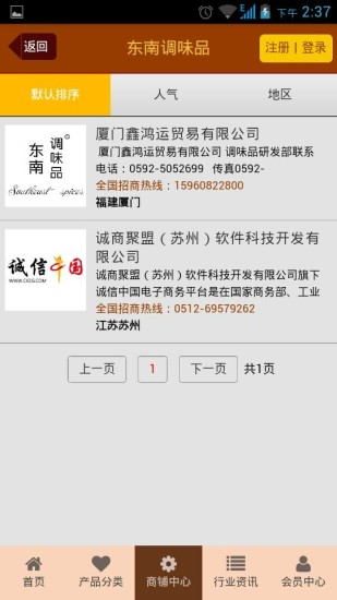 心蓝APP自动收发短信助手使用说明-- 心蓝数据,有你更精彩www ...