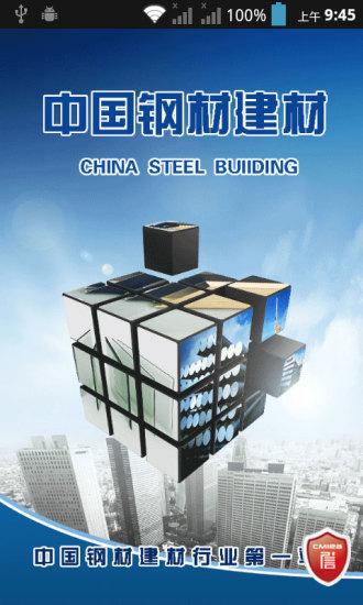 中国钢材建材