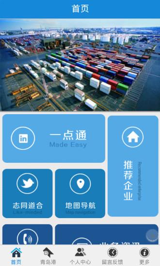 青岛港物流信息网