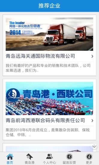 玩生活App|青岛港物流信息网免費|APP試玩