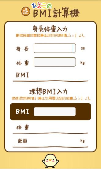 小黄鸡BMI计算器