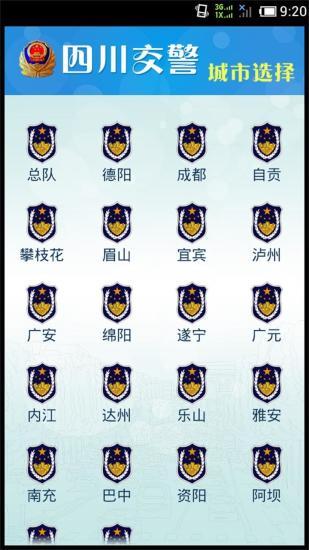 四川省交警公共服务平台