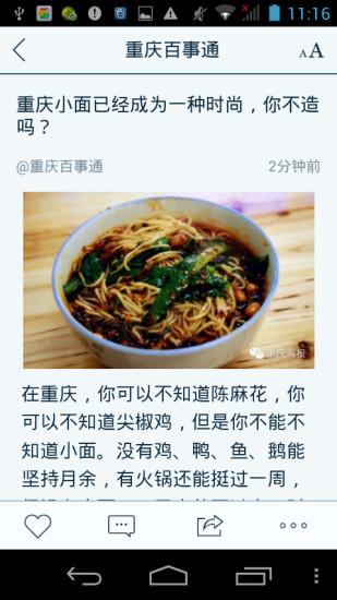 玩書籍App|重庆百事通免費|APP試玩