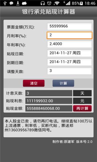 银行兑现计算器家庭版|玩財經App免費|玩APPs