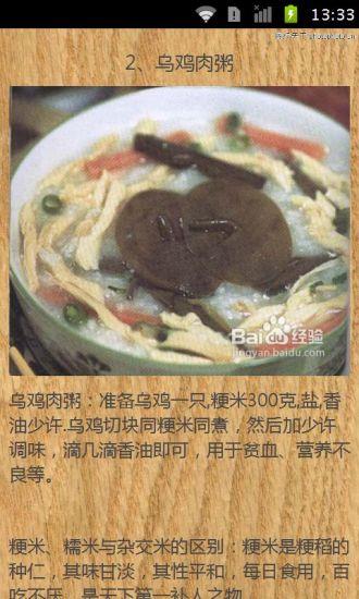老年人秋季养生粥的做法