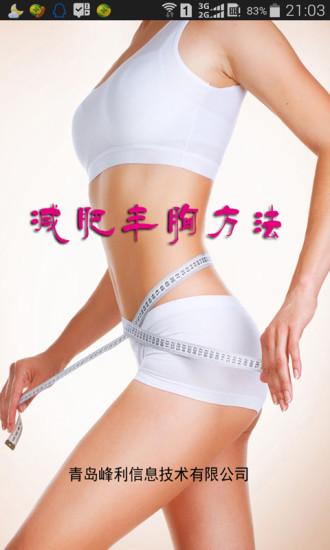 减肥丰胸方法