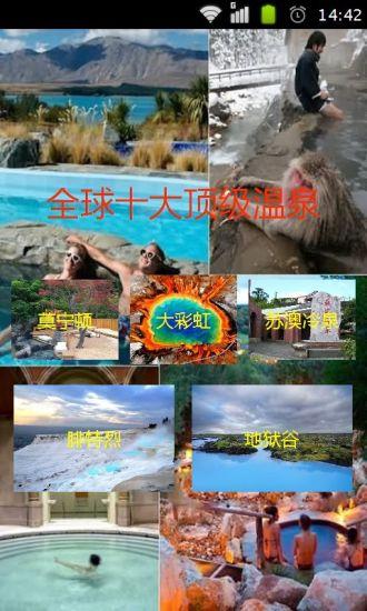 全球10大顶级温泉