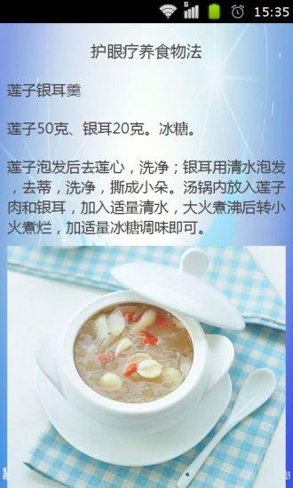 护眼疗养食物法
