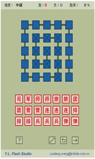 军棋玩玩乐