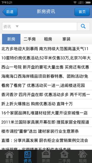 庐江房产信息网