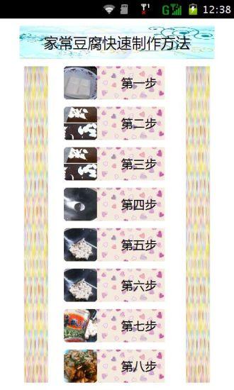 家常豆腐快速制作方法
