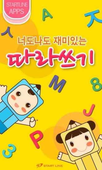 一笔一划学韩语