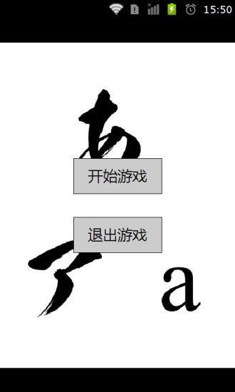 拼图学习日语五十音