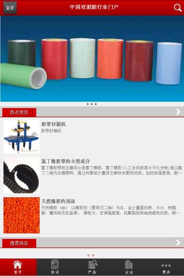 中国双面胶行业门户