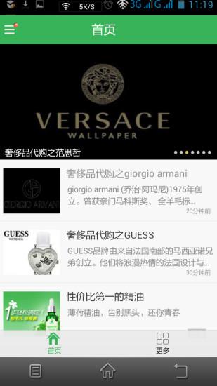 玩購物App|奢侈品代购免費|APP試玩