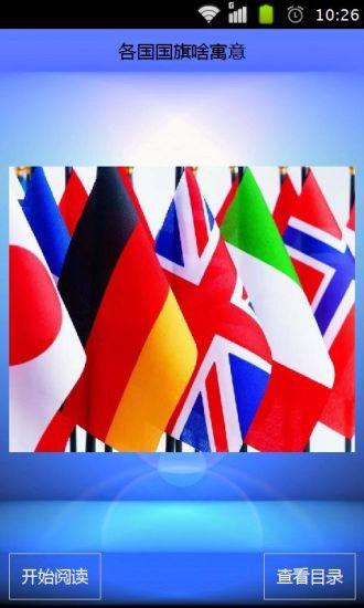 各国国旗啥寓意