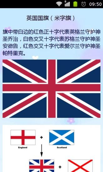 玩書籍App|各国国旗啥寓意免費|APP試玩