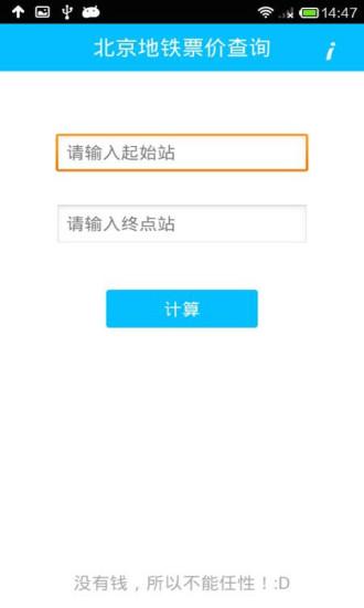 北京地铁票价查询