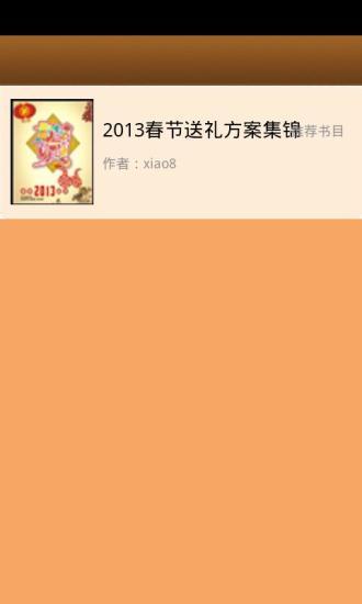 2013春节送礼方案集锦