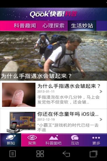 science and environment application相關資料 - 玩APPs