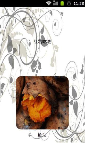 最潮红薯吃法
