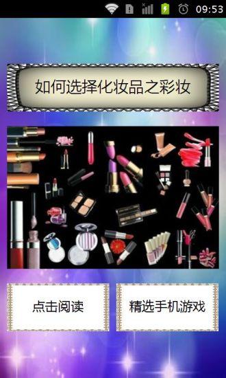 如何选择化妆品之彩妆