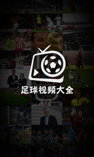 足球视频大全