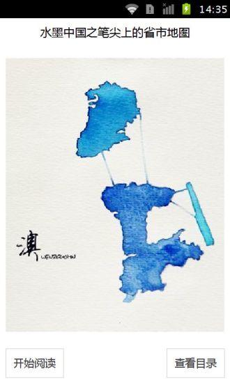 水墨中国之笔尖上的省市地图