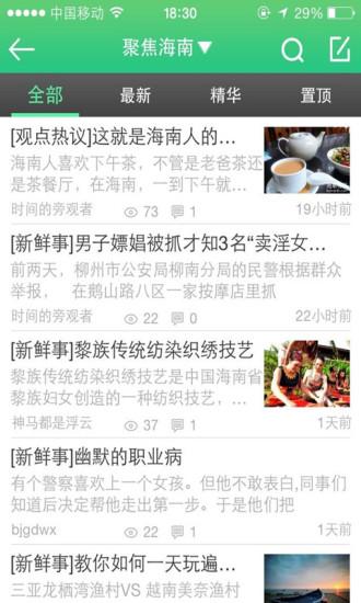 掌上海南社区