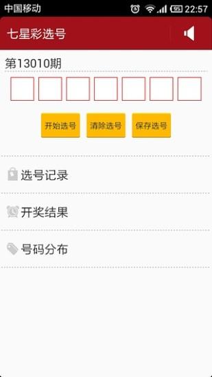 玩生活App|七星彩选号免費|APP試玩
