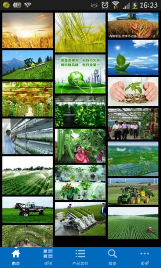 天津农业科技