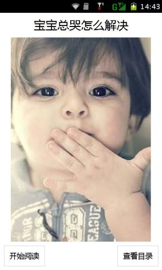 宝宝总哭怎么解决