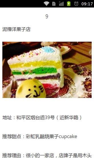 天津美味甜品排行榜