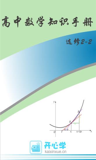 数学选修22知识手册