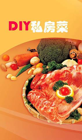 DIY私房菜