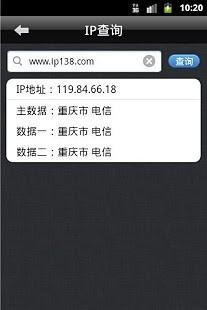 玩免費生活APP 下載ip138实用查询 app不用錢 硬是要APP