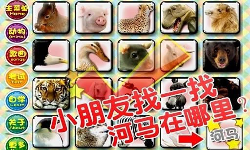 苏州话-动物篇
