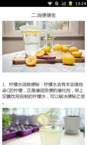 喝柠檬水有什么好处