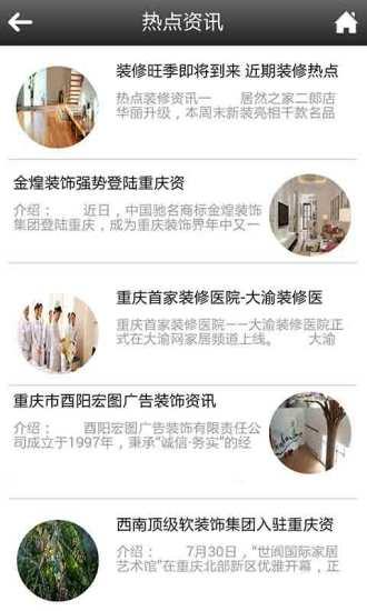 玩生活App|重庆装饰免費|APP試玩