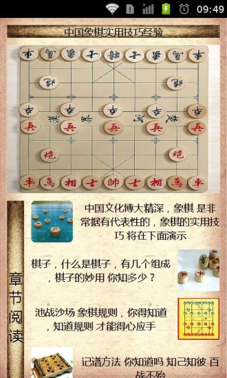 中国象棋实用技巧经验