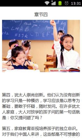 世界上最成功的教育