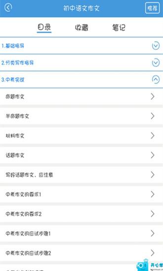 玩教育App|初中语文作文免費|APP試玩