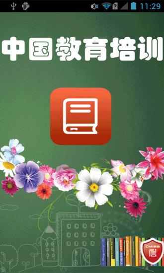中国教育培训门户