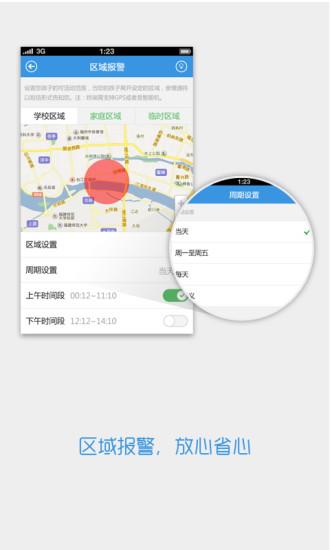 河北亲情通家长版|玩通訊App免費|玩APPs