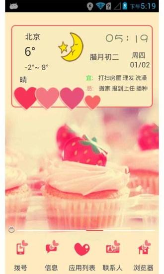 彩虹蛋糕主题桌面