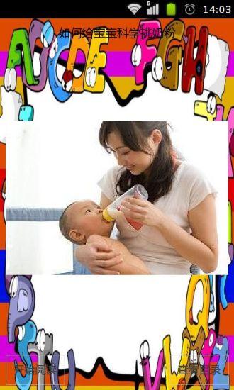 如何给宝宝科学挑奶粉