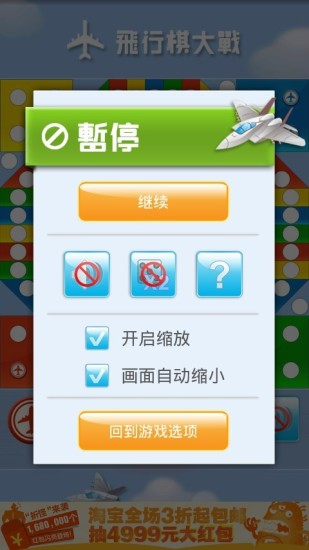 玩棋類遊戲App|飞行棋大战免費|APP試玩