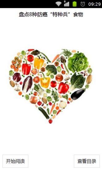 盘点8种防癌特种兵食物